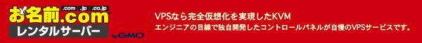 お名前.comレンタルサーバーロゴ
