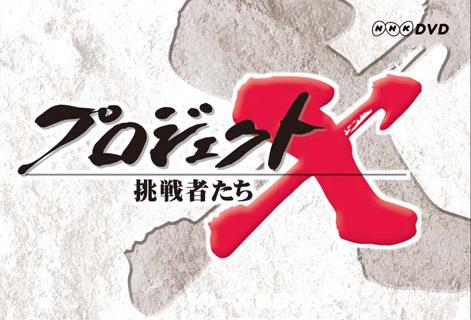 プロジェクトXロゴ