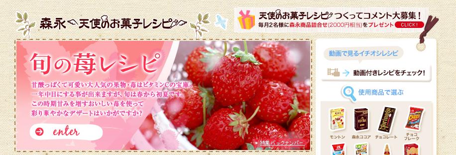 森永 天使のお菓子レシピ