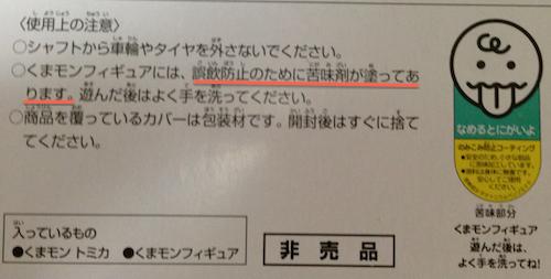 【7867】タカラトミー株主優待11