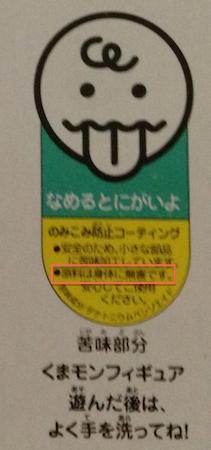 【7867】タカラトミー株主優待12
