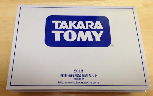 【7867】タカラトミー株主優待3