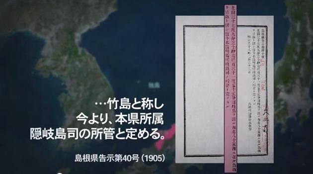 大韓民国外務省-竹島動画キャプチャ001