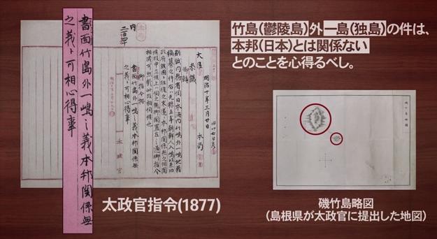 大韓民国外務省-竹島動画キャプチャ004