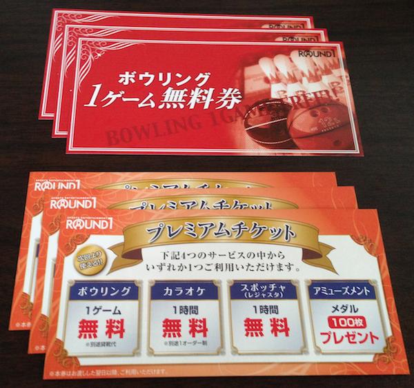 ラウンドワン株主総会粗品011